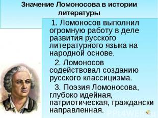 Значение Ломоносова в истории литературы 1. Ломоносов выполнил огромную раб