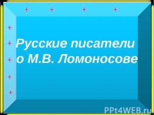 Русские писатели о М.В. Ломоносове
