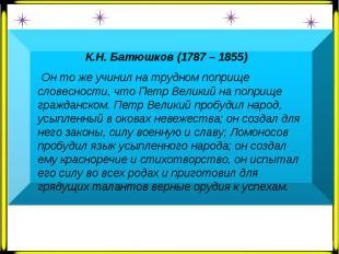 К.Н. Батюшков (1787 – 1855) Он то же учинил на трудном поприще словесности, что