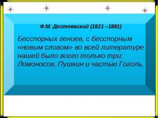 Ф.М. Достоевский (1821 –1881) Бесспорных гениев, с бесспорным «новым словом» во