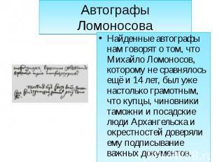 Автографы Ломоносова Найденные автографы нам говорят о том, что Михайло Ломоносо