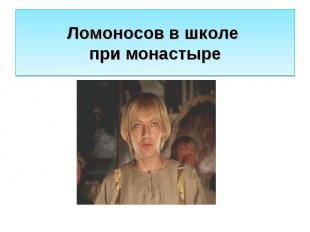Ломоносов в школе при монастыре