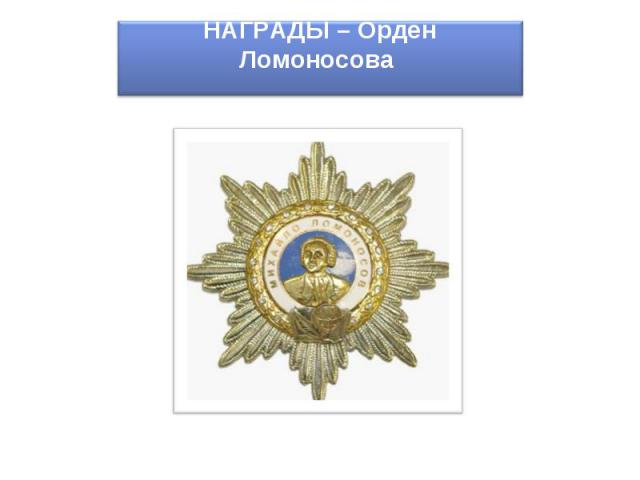 НАГРАДЫ – Орден Ломоносова