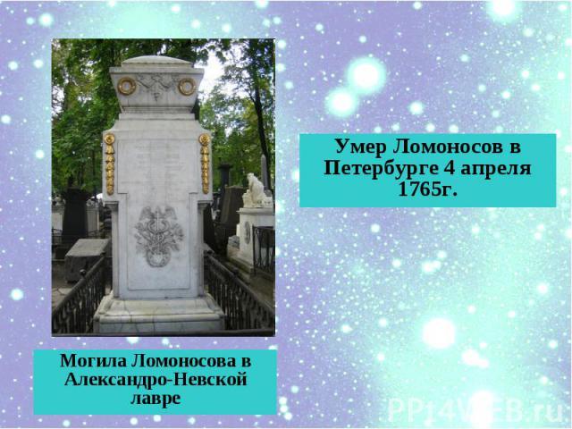 Умер Ломоносов в Петербурге 4 апреля 1765г. Могила Ломоносова в Александро-Невской лавре