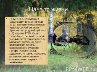 Начало жизни ЛОМОНОСОВ Михаил Васильевич [8 (19) ноября 1711, деревня Мишанинска