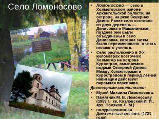 Село Ломоносово Ломоносово — село в Холмогорском районе Архангельской области, н
