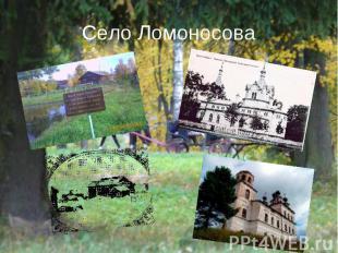 Село Ломоносова