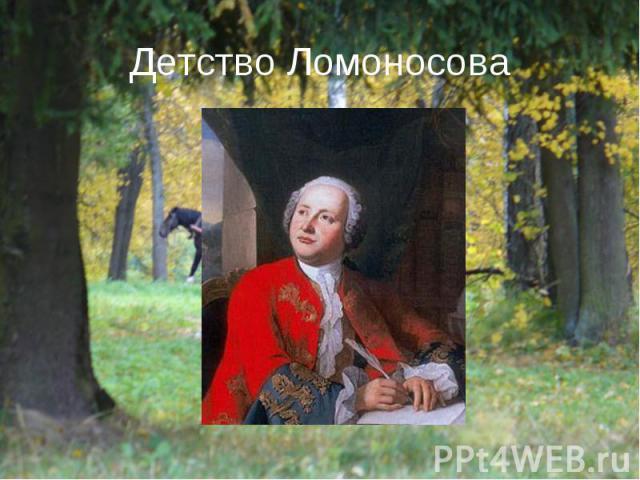 Детство Ломоносова