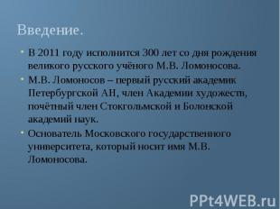 Введение. В 2011 году исполнится 300 лет со дня рождения великого русского учёно