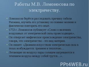 Работы М.В. Ломоносова по электричеству. Ломоносов берётся расследовать причину
