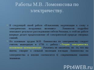 Работы М.В. Ломоносова по электричеству. В следующей своей работе «Изъяснения, н