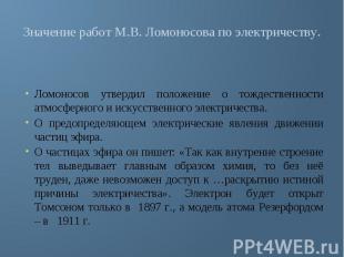 Значение работ М.В. Ломоносова по электричеству. Ломоносов утвердил положение о