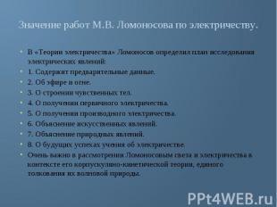 Значение работ М.В. Ломоносова по электричеству. В «Теории электричества» Ломоно