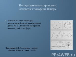 Исследования по астрономии.Открытие атмосферы Венеры. 26 мая 1761 года, наблюдая