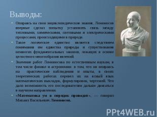 Выводы: Опираясь на свои энциклопедические знания, Ломоносов впервые сделал попы