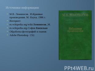 Источники информации: М.В. Ломоносов. Избранные произведения. М. Наука, 1986 г.И