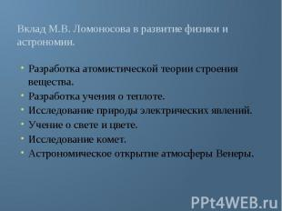 Вклад М.В. Ломоносова в развитие физики и астрономии. Разработка атомистической