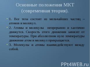 Основные положения МКТ (современная теория). 1. Все тела состоят из мельчайших ч