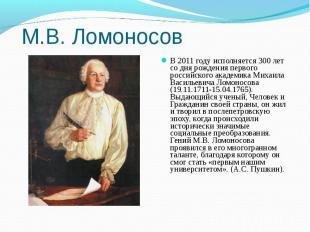 М.В. Ломоносов В 2011 году исполняется 300 лет со дня рождения первого российско