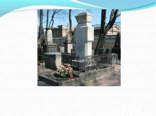 Михаил Васильевич Ломоносов похоронен на Лазаревском кладбище около Александро-Н