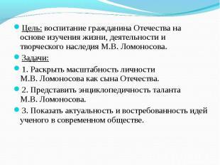 Цель: воспитание гражданина Отечества на основе изучения жизни, деятельности и т