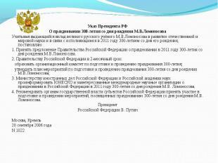 Указ Президента РФО праздновании 300-летия со дня рождения М.В.ЛомоносоваУчитыва