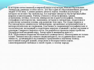 В истории отечественной и мировой науки и культуры Михаил Васильевич Ломоносов з