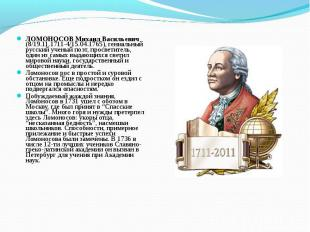 ЛОМОНОСОВ Михаил Васильевич (8/19.11.1711-4/15.04.1765), гениальный русский учен