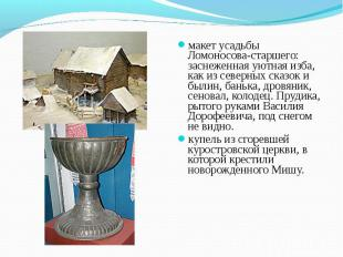макет усадьбы Ломоносова-старшего: заснеженная уютная изба, как из северных сказ