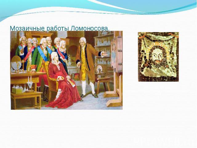 Мозаичные работы Ломоносова. Нерукотворный Спас.Мозаика собственноручного набора Ломоносова.1753