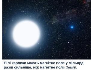 Білі карлики мають магнітне поле у мільярд разів сильніше, ніж магнітне поле Зем