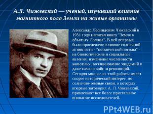 А.Л. Чижевский — ученый, изучавший влияние магнитного поля Земли на живые органи
