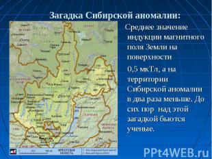 Загадка Сибирской аномалии: Среднее значение индукции магнитного поля Земли на п