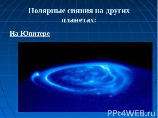 Полярные сияния на других планетах: На Юпитере