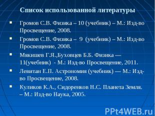Список использованной литературы Громов С.В. Физика – 10 (учебник) – М.: Изд-во