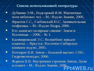 Список использованной литературы Дубинин Э.М., Подгорный И.М. Магнитные поля неб