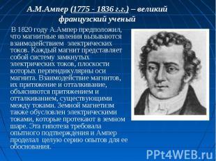 А.М.Ампер (1775 - 1836 г.г.) – великий французский ученый В 1820 году А.Ампер пр