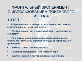 ФРОНТАЛЬНЫЙ ЭКСПЕРИМЕНТ С ИСПОЛЬЗОВАНИЕМ ПОИСКОВОГО МЕТОДА 1 ЭТАП Собрать цепь с