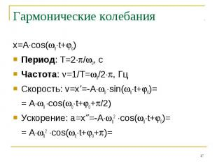 Гармонические колебания x=Acos(0t+0)Период: T=2/0, cЧастота: =1/T=0/2, ГцСкорост