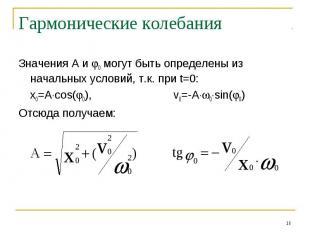 Гармонические колебания Значения A и 0 могут быть определены из начальных услови