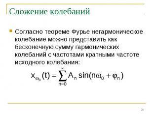 Сложение колебаний Согласно теореме Фурье негармоническое колебание можно предст