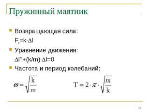 Пружинный маятник Возвращающая сила: Fн=klУравнение движения: l+(k/m)l=0Частота