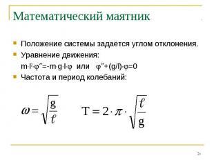 Математический маятник Положение системы задаётся углом отклонения.Уравнение дви