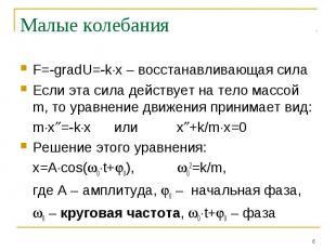 Малые колебания F=-gradU=-kx – восстанавливающая силаЕсли эта сила действует на