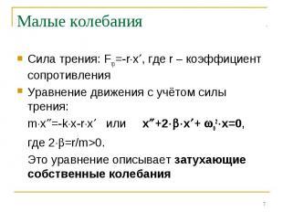 Малые колебания Сила трения: Fтр=-rx, где r – коэффициент сопротивленияУравнение