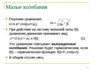 Малые колебания Решение уравнения:x=Ae-tcos(t+0), При действии на систему внешне