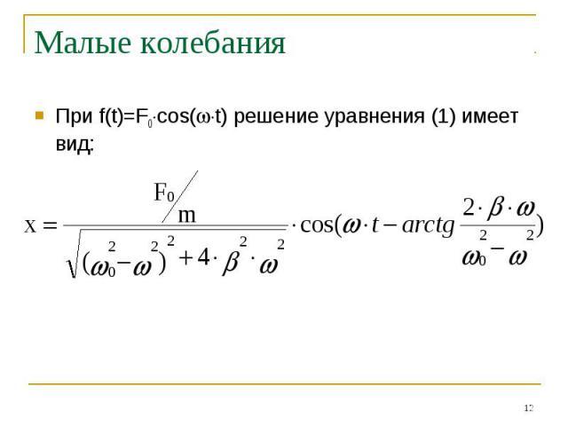 Малые колебания При f(t)=F0cos(t) решение уравнения (1) имеет вид: