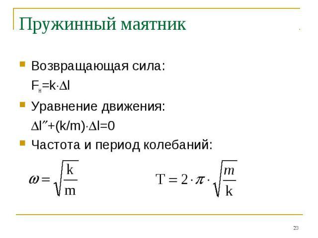 Пружинный маятник Возвращающая сила: Fн=klУравнение движения: l+(k/m)l=0Частота и период колебаний: