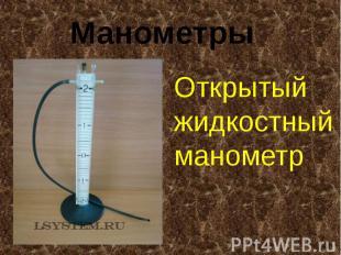 Манометры Открытый жидкостный манометр