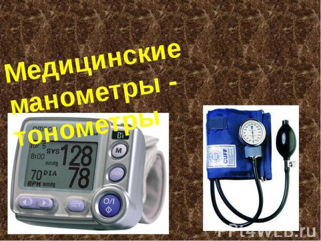 Медицинские манометры - тонометры
